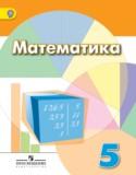 5 математике дорофеева по решебник скачать шарыгина класса