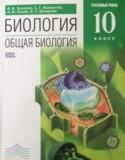 класс захаров 10 решебник биология