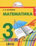 Решебник 2018 гдз истомина математика3 класс