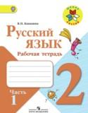 Русский язык 4 класс Рабочая тетрадь в 2 ч Канакина ВП