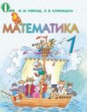 Гдз По Математике 3 Класс Ф.м.ривкинд Л.в.оляницька