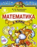 по за богданович решебник 2 математике