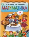 Гдз по математике 3 класс л. в. оляницька