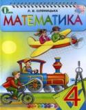 Решебник по математике 3 клас ф.м.ривкинд. л.в.олянский