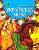 Гдз Укр Мов 10 Клас Глазова И Кузнецов 2018