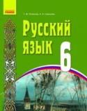 Гдз По Русскому Языку 6 Класс Полякова Самонова Приймак