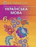 гдз по украинскому языку 6 класс о.в заболотный в.в заболотный 2018 год