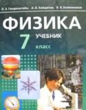 2018 физики класс решебник 7 по