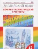 Rainbow English 6 Класс Решебник Лексико Грамматический Практикум